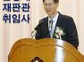 헌법재판소 문형배 재판관 취임사 전문