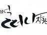 정선 백운산 마천봉 산행 (2019.8.10)