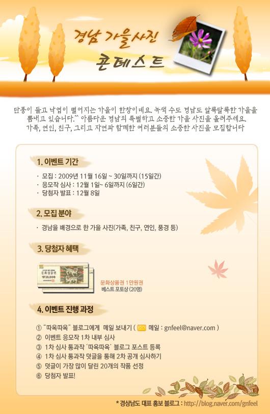 경남 가을사진 콘테스트(~11월30일)