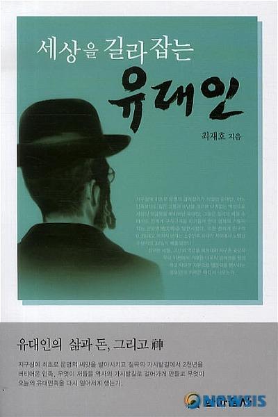 무늬만 같은 '동양의 유대인 한국교육열'