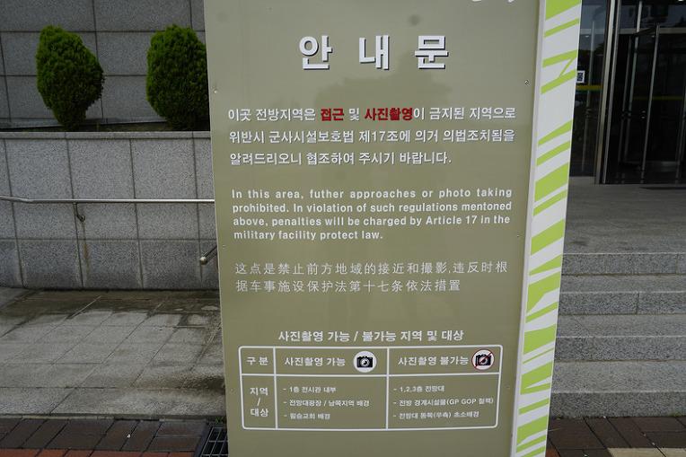 철원 평화전망대 사진촬영금지에 대한 이미지 검색결과