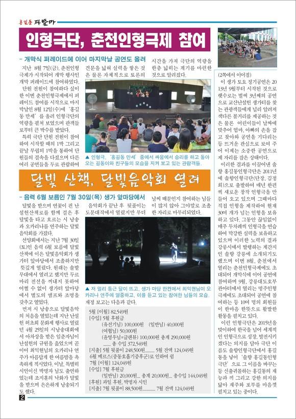 홍길동 파발마(9월) 2쪽