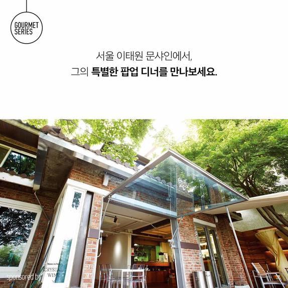 아시아베스트 1위, 쉐프 가간 팝업 레스토랑 at 문샤인 이태원