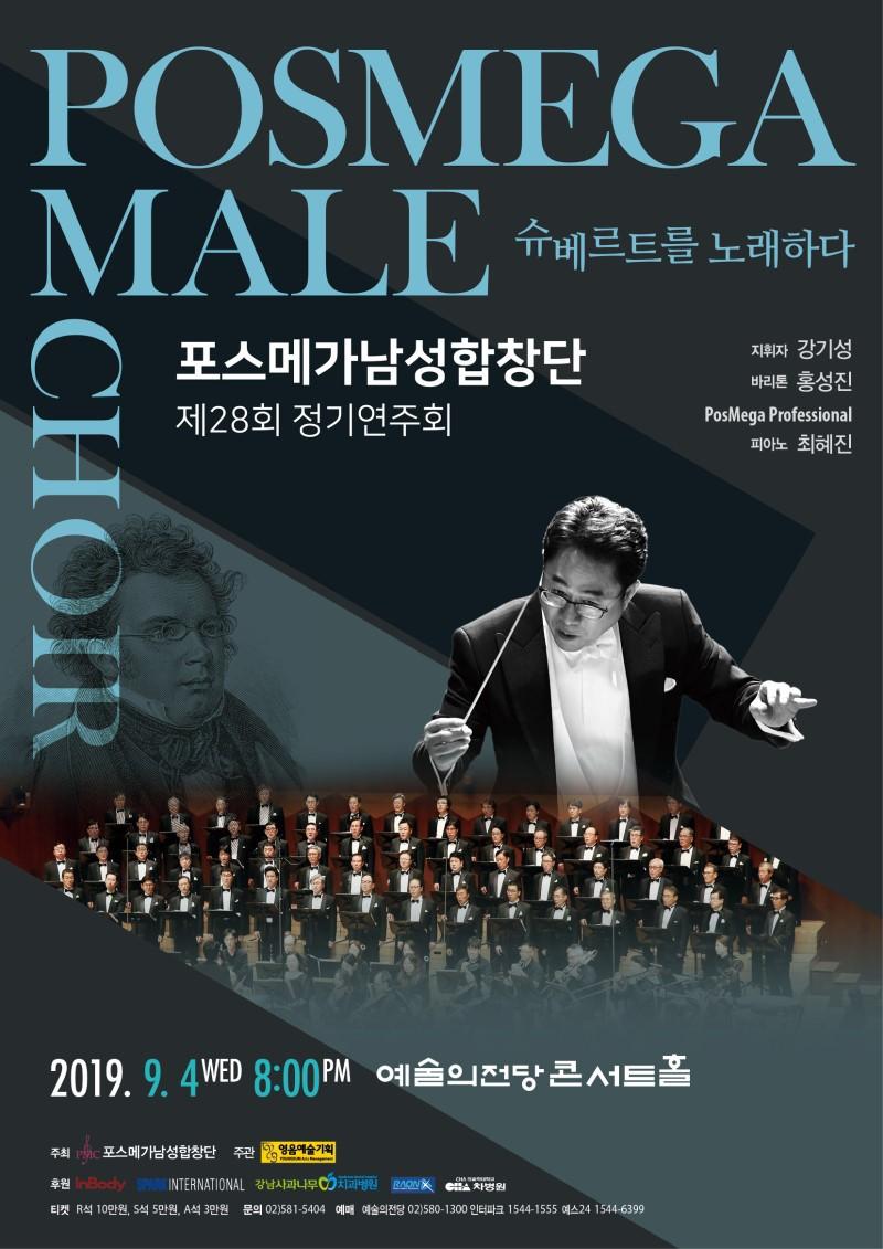 한국 교회 음악 협회