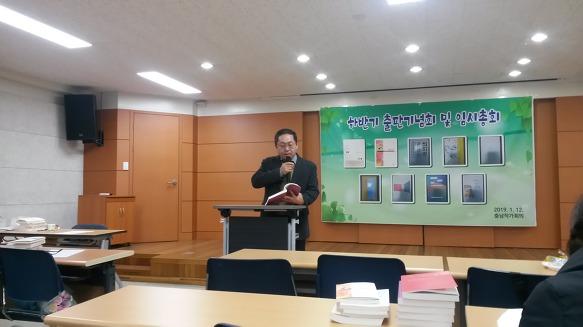 2019 충남작가 출판기념회