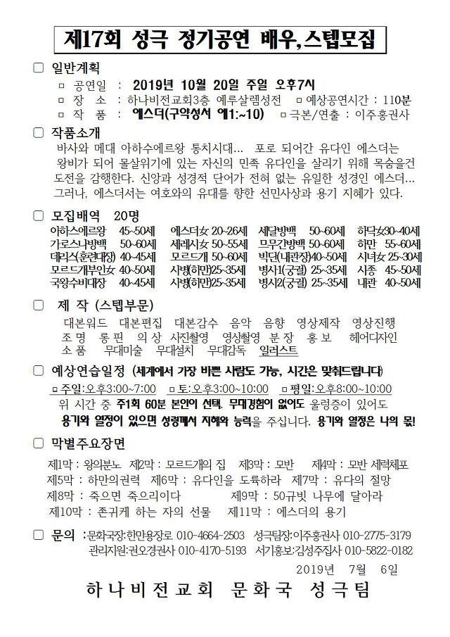 에스더 - 제17회 정기공연-19년도 하나비전교회 성극팀 하나비전성극팀,연극,성경