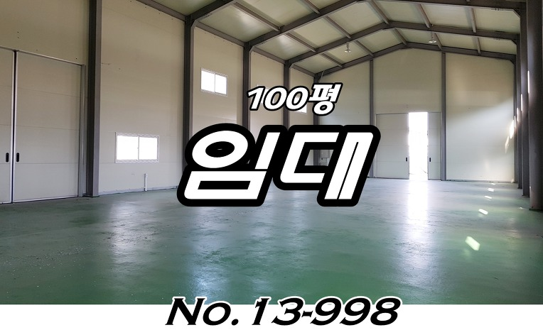저렴한 임대료의 광주창고임대 100평