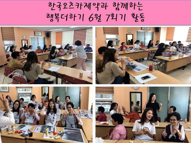 한국오츠카제약과 함께하는 행복더하기 6월 7회기 활동 진행