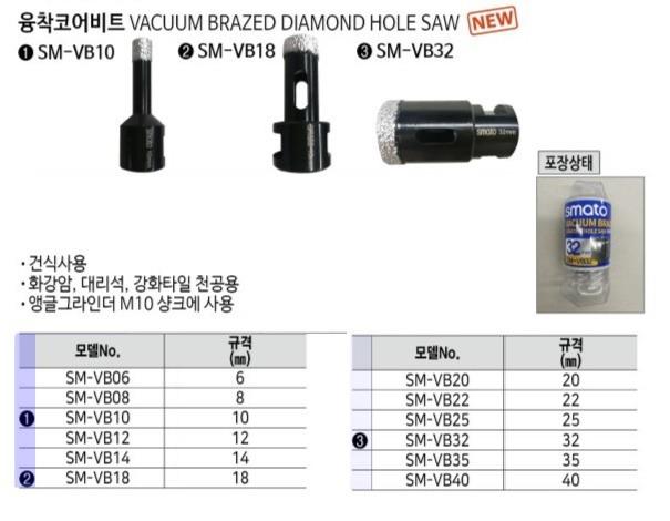 융착코어비트 SM-VB20 SMATO유리코어드릴비트 제조업체의 공작기계/다이아몬드쏘 가격비교 및 판매정보 소개