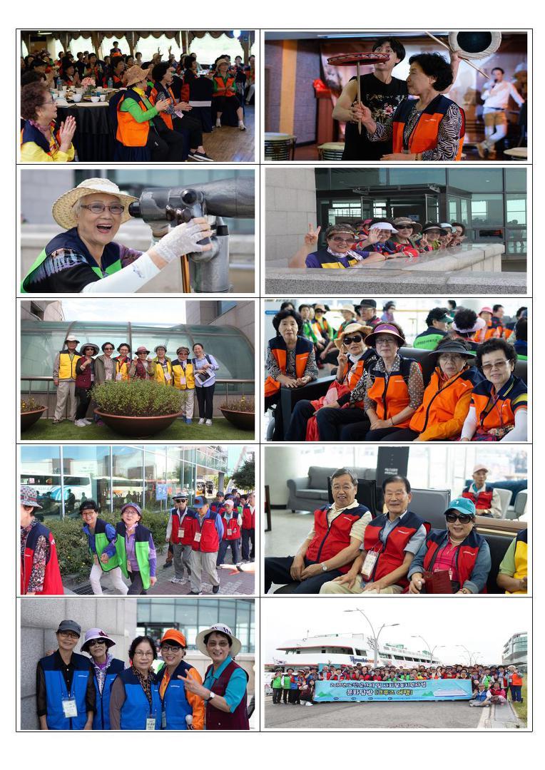 2018년 노인일자리 및 사회활동지원사업 문화탐방