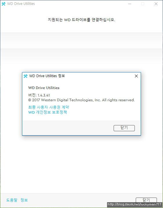 웨스턴디지털 하드 드라이브 유틸리티 WD Drive Utilities v1 4 3 41